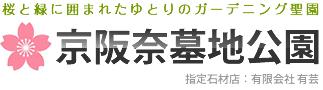 大阪の霊園京阪奈墓地公園