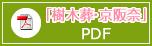 樹木葬PDF